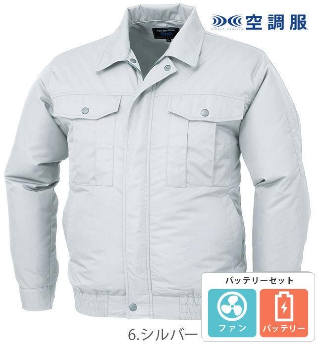 KU90540-set 空調服™長袖ブルゾン※服・ファン・バッテリー・充電アダプターすべてコミ!
