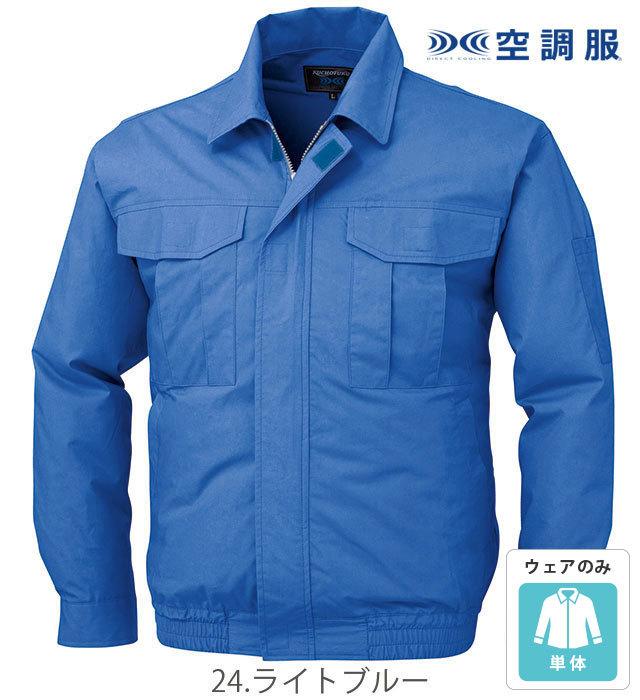 KU90550 空調服長袖ブルゾン