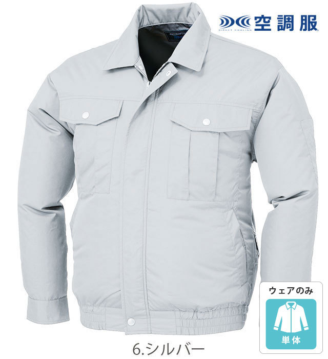 KU90720 空調服™長袖ブルゾン