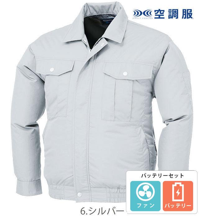 KU90720-set 空調服™長袖ブルゾン※服・ファン・バッテリー・充電アダプターすべてコミ!
