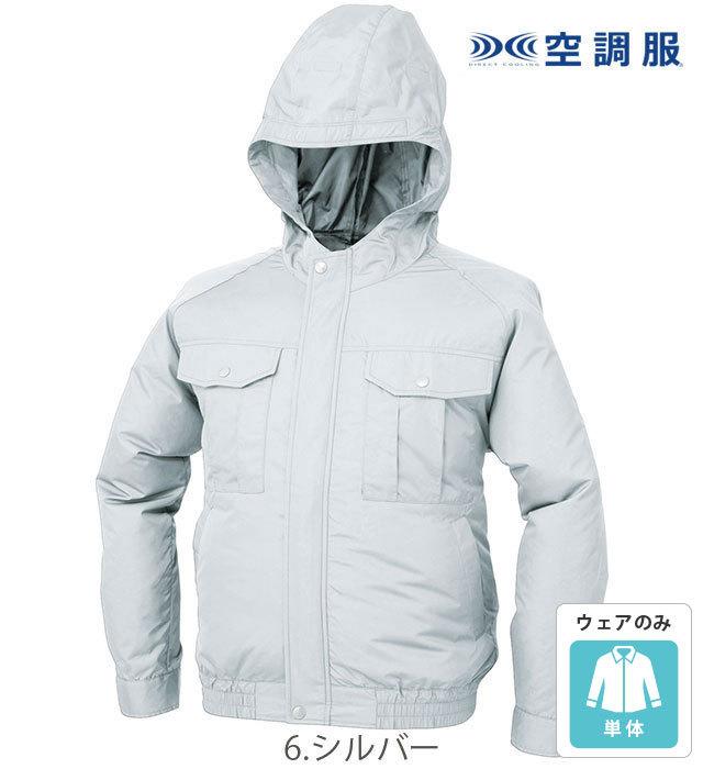 KU90810 空調服™長袖ブルゾン(フード付き)