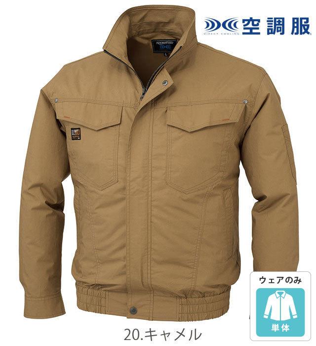 KU91400 空調服™長袖ブルゾン