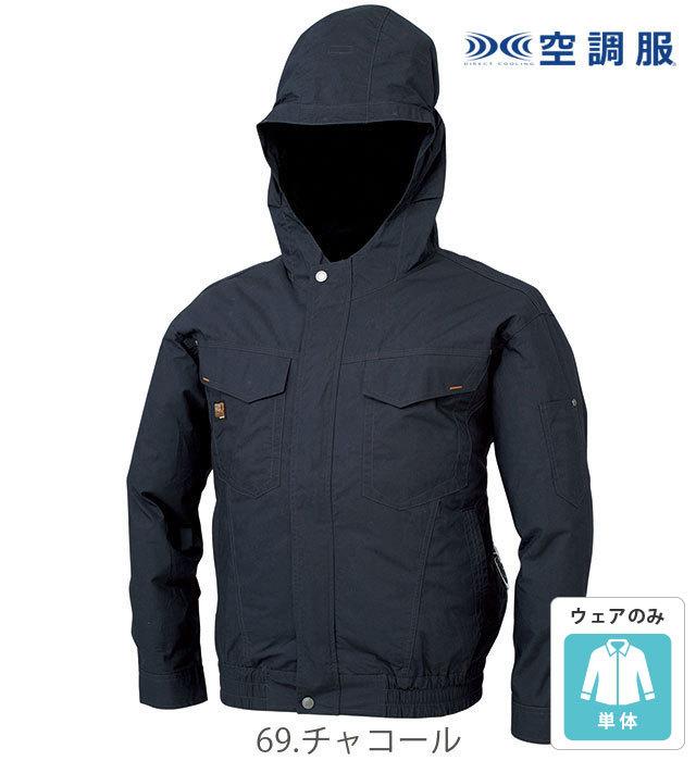 KU91410 空調服™長袖ブルゾン(フード付き)
