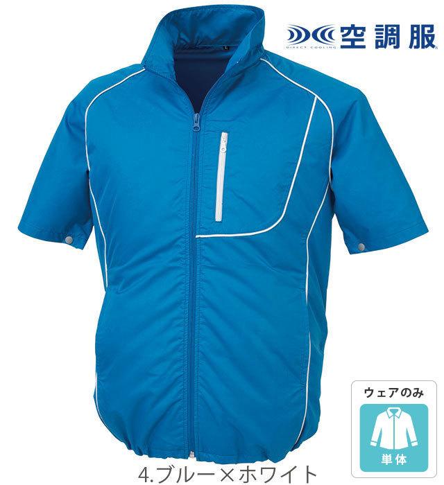 KU91720 空調服™半袖ブルゾン