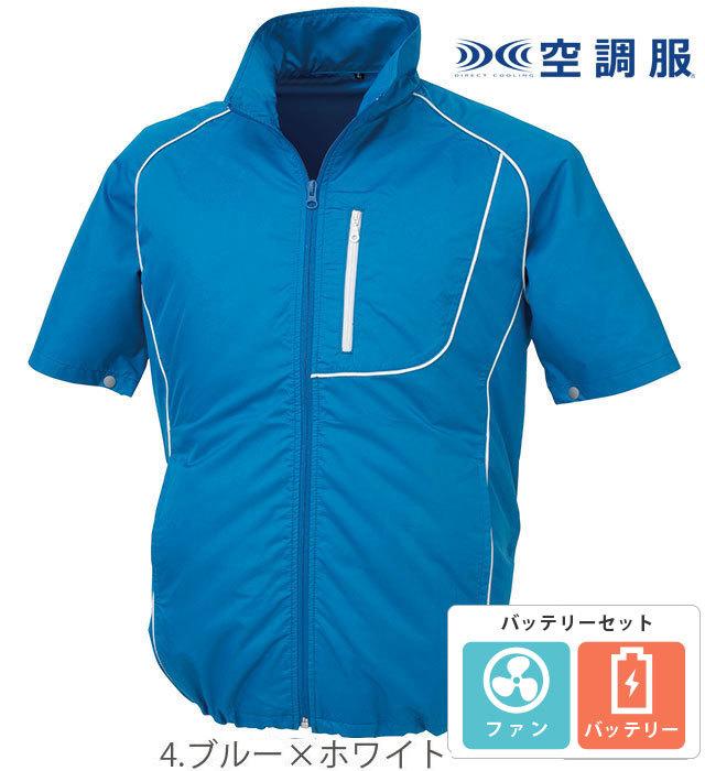 KU91720-set 空調服™半袖ブルゾン※服・ファン・バッテリー・充電アダプターすべてコミ!