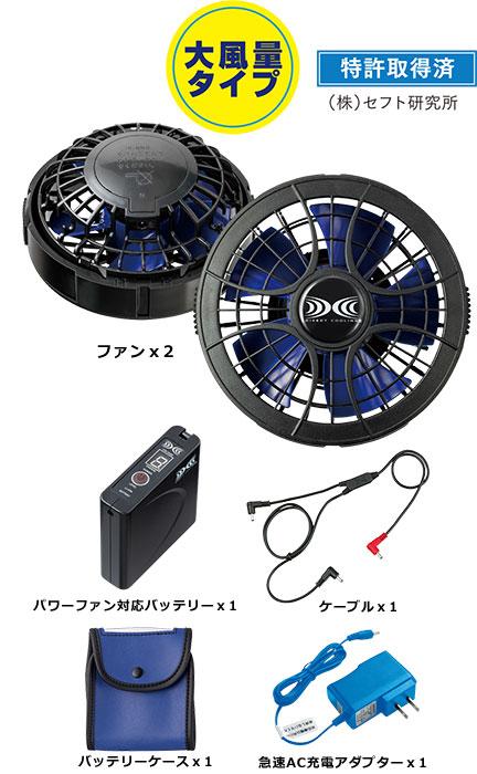 空調服パワーファン対応スターターキット SKSP01