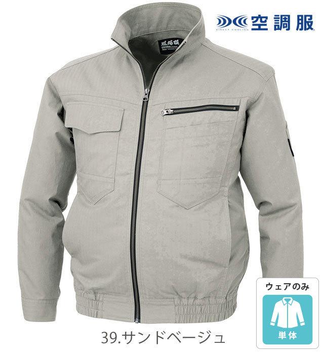 XE98002 空調服™長袖ブルゾン XEBEC(ジーベック)