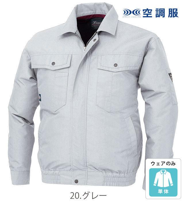 XE98007 空調服™長袖ブルゾン XEBEC(ジーベック)