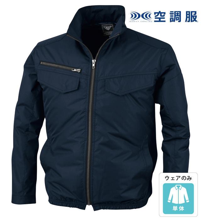 XE98017 空調服遮熱長袖ブルゾン XEBEC(ジーベック)
