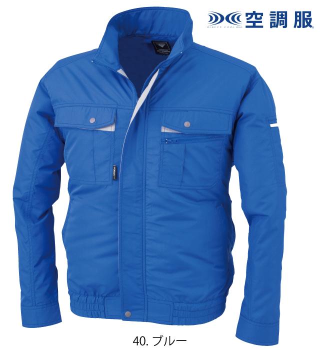 XE98021 空調服™長袖ブルゾン XEBEC(ジーベック)