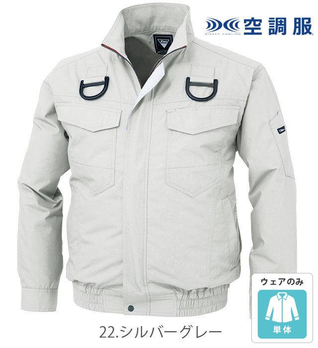 XE98101 空調服™長袖ブルゾン(ハーネス対応) XEBEC(ジーベック)