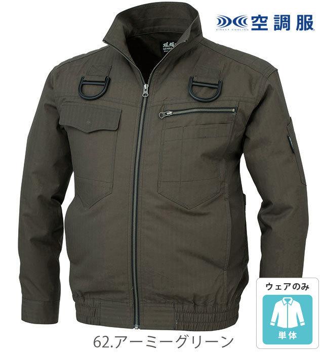 XE98102 空調服長袖ブルゾン(ハーネス対応) XEBEC(ジーベック)