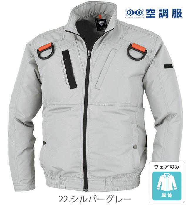 XE98103 空調服遮熱ハーネスブルゾン XEBEC(ジーベック)