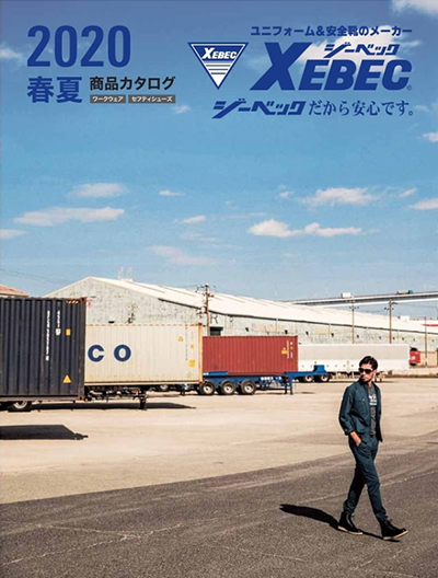 XEBEC (ジーベック) カタログ