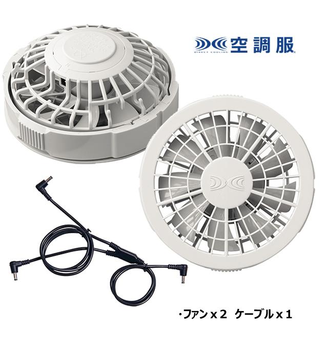 FANCB2  空調服™ワンタッチファンケーブルセット