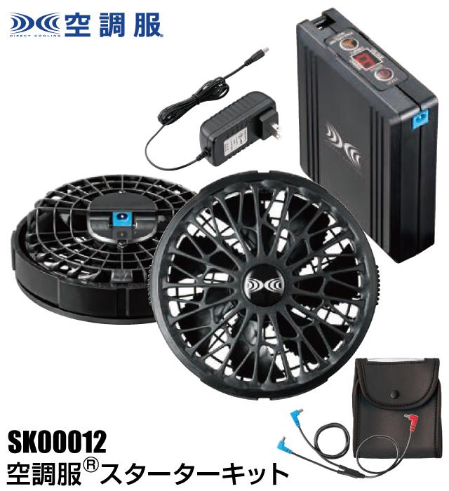 14.4V空調服®バッテリー 専用ワンタッチファン スターターキット SK00012