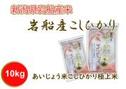 新潟県岩船産 岩船産あいじょう米こしひかり 極上米