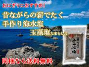 手作り海水塩 笹川流れの玉藻塩