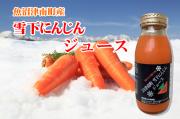 新潟県津南町産 雪下にんじんジュース