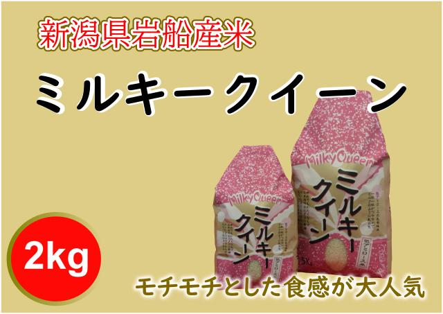 新潟県岩船産 ミルキークイーン