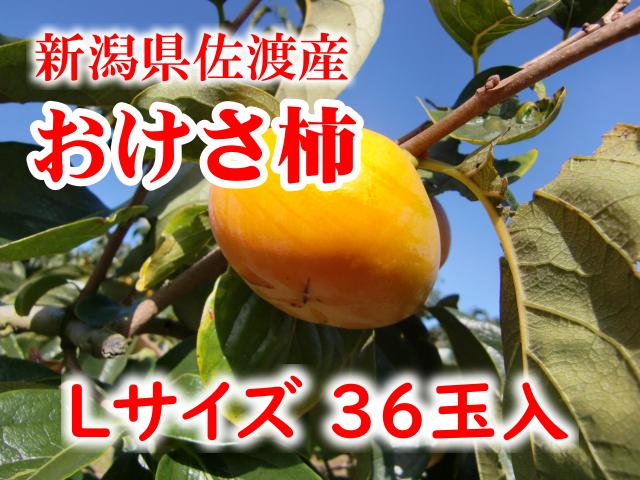 新潟県佐渡産 おけさ柿
