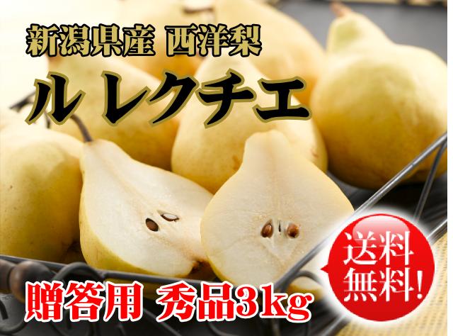 新潟県産 西洋梨 ルレクチエ 秀品3kg 贈答用