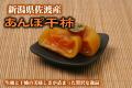 新潟県佐渡産 あんぽ干し柿