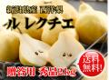 新潟県産 西洋梨 ルレクチエ 秀品2kg