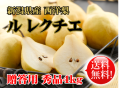 新潟県産 西洋梨 ルレクチエ 秀品4kg