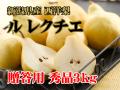 新潟県産 ルレクチェ