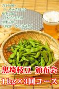 くろさき茶豆頒布会1kgコース
