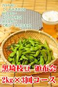 くろさき茶豆頒布会2kgコース