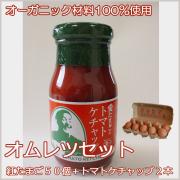 オムレツセット(紅たまご50個+トマトケチャップ2本) 送料無料 養鶏農場の産直通販ショップ 愛たまご