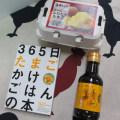たまご飯セット レシピ本付 (ふわとろ卵5個 + たまご飯しょうゆ1本+レシピ本)
