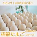 招福たまご(Sサイズ) 30個詰め | 養鶏農場の産直たまご通販ショップ 愛たまご