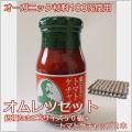 オムレツセット(招福たまごSサイズ50個+トマトケチャップ2本) 送料無料 養鶏農場の産直通販ショップ 愛たまご