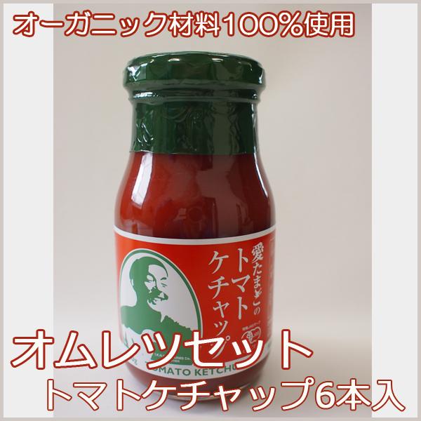 トマトケチャップ6本入 送料無料 養鶏農場の産直通販ショップ 愛たまご