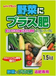 野菜にプラス