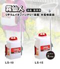 充電式噴霧器 霧仙人LS-10