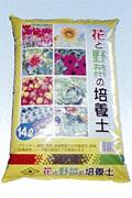 花と野菜の培養土
