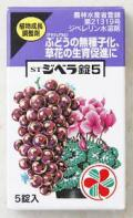 武田ジベラ錠 2.5g