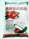 レバートルフの発酵配合肥料10kg×2
