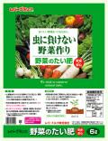 野菜のたい肥 6L
