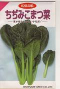 (渡辺採種場)ちぢみこまつ菜 小松菜 20ml