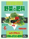 野菜の肥料
