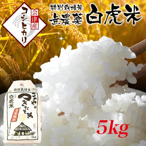 【新米予約注文】【9月25日頃発送予定】  特別栽培米 無農薬 白虎米(会津産コシヒカリ) 5kg
