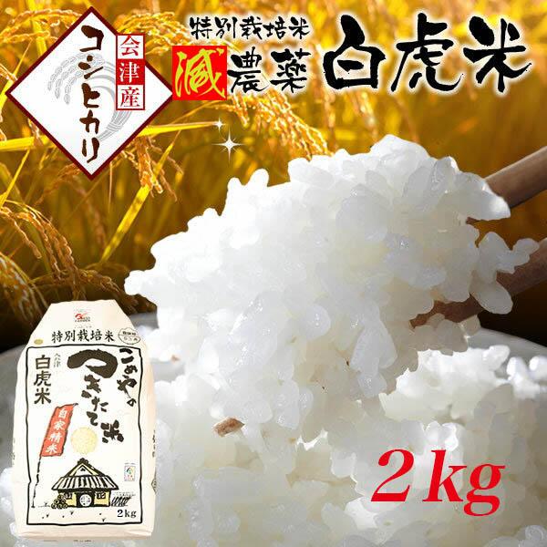 【新米予約注文】【9月25日頃発送予定】  特別栽培米 減農薬 白虎米(会津産コシヒカリ) 2kg