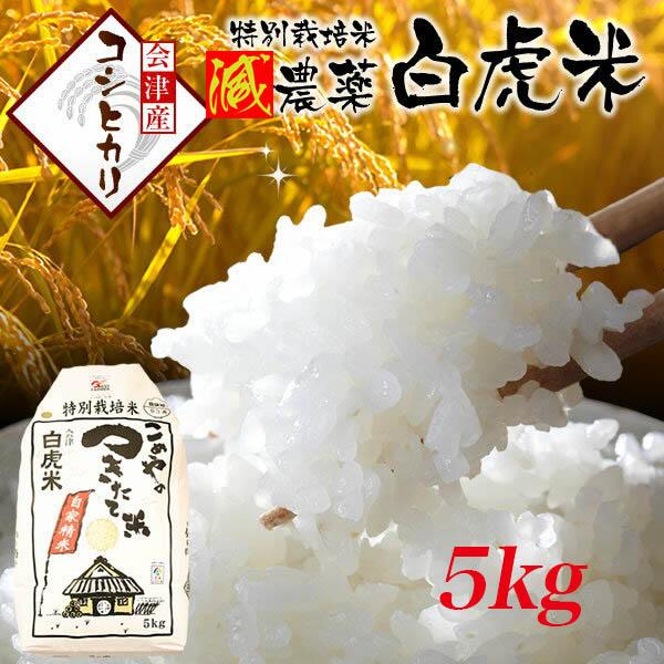 【新米予約注文】【9月25日頃発送予定】  特別栽培米 減農薬 白虎米(会津産コシヒカリ) 5kg