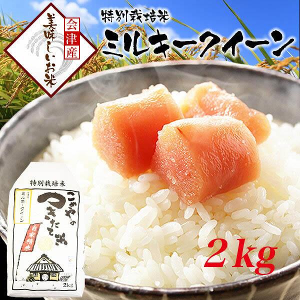 特別栽培米 会津産 減農薬 ミルキークイーン 2kg