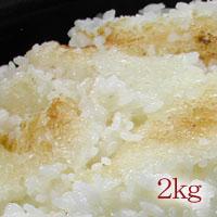 会津産 減農薬コシヒカリ 2kg 放射能未検出